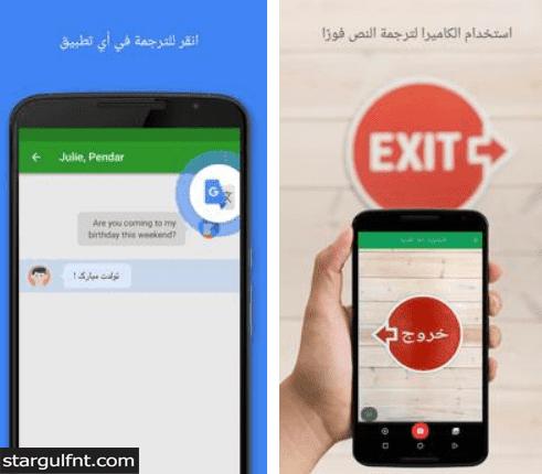 تنزيل ترجمة Google للأيفون والأندرويد APK