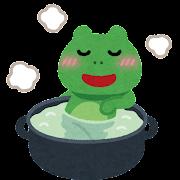 茹でガエルのイラスト