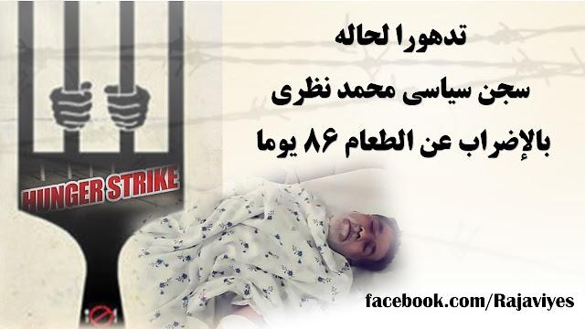 سجن سیاسی  كردي  محمد نظري
