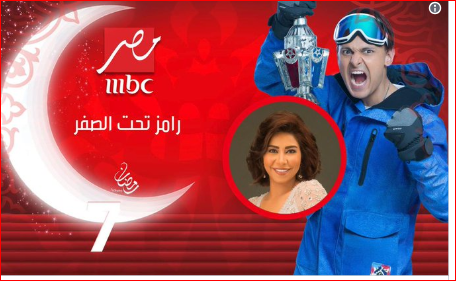 اليوم حلقة شيرين عبد الوهاب في رامز تحت الصفر الحقة 9 التاسعة بالتفاصيل برنامج رامز جلال - ورد فعل الضحية