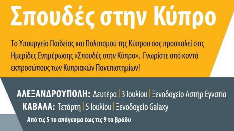 Ημερίδες Ενημέρωσης «Σπουδές στην Κύπρο» σε Αλεξανδρούπολη και Καβάλα