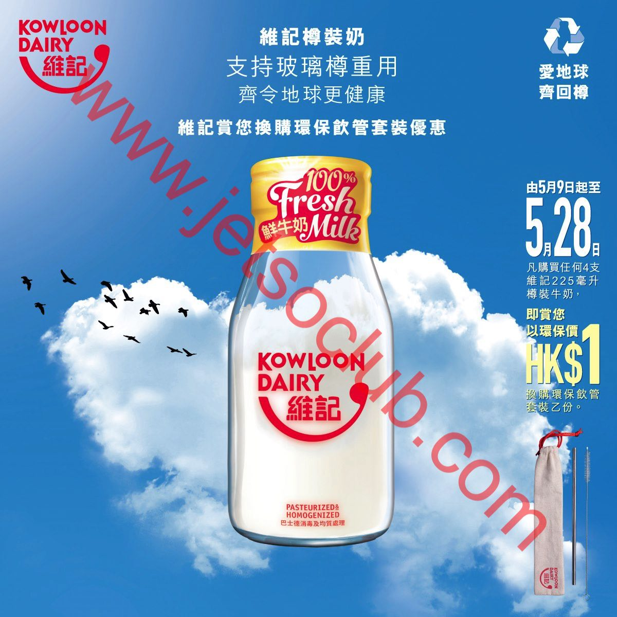 維記牛奶:+$1換購「KowloonDairy 環保飲管套裝」(9-28/5) ( Jetso Club 著數俱樂部 )
