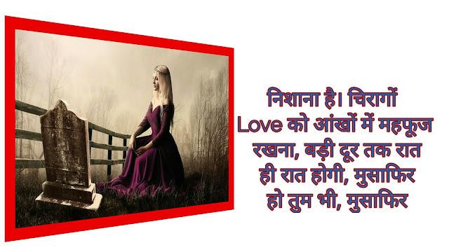 Love Status Shayari,Love Status ki Shayari