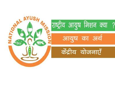 राष्ट्रीय आयुष मिशन (NAM) क्या है | राष्ट्रीय आयुष मिशन (NAM) के बारे में जानकारी | National Ayurvedik Mission