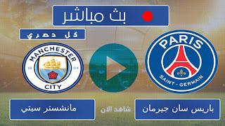 بالفيديو: مشاهدة مباراة مانشستر سيتي وباريس سان جيرمان بث مباشر اليوم yalla shoot اون لاين