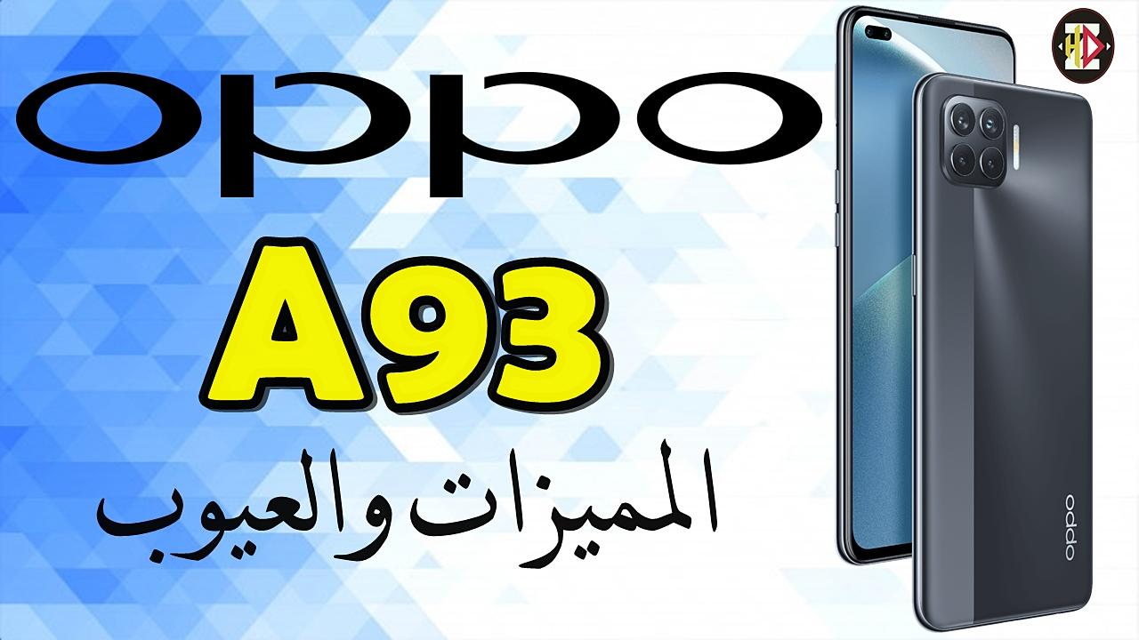مميزات وعيوب Oppo A93