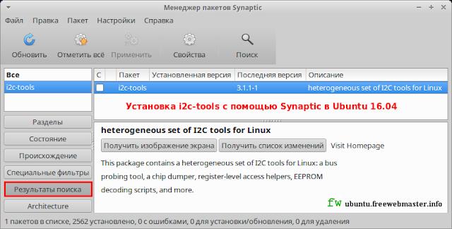 Установка i2c-tools с помощью Synaptic в Ubuntu 16.04