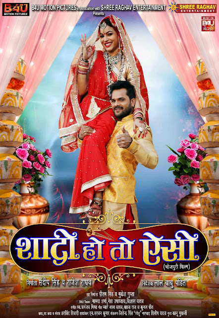 Khesari Lal Yadav bhojpuri movie Shaadi Ho To Aisi 2021 poster, Actress, Actors, Relese date, HD photos