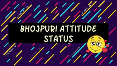 Bhojpuri Attitude Status Collection 2019, Bhojpuri Attitude Status