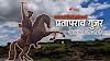 सरसेनापती प्रतापराव गुजर !! Sarsenapati Prataprao Gujar