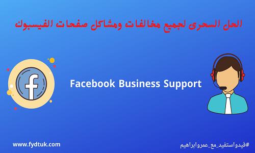 التواصل مباشرة مع فريق الدعم بالفيسبوك
