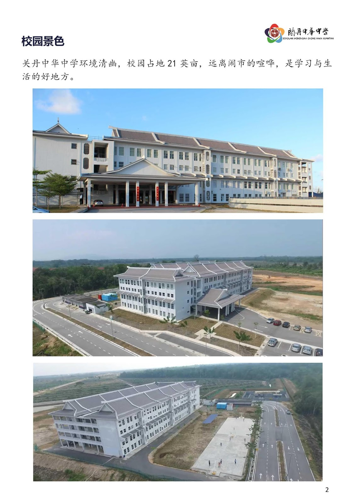 關丹中華中學招收2020年度初一新生