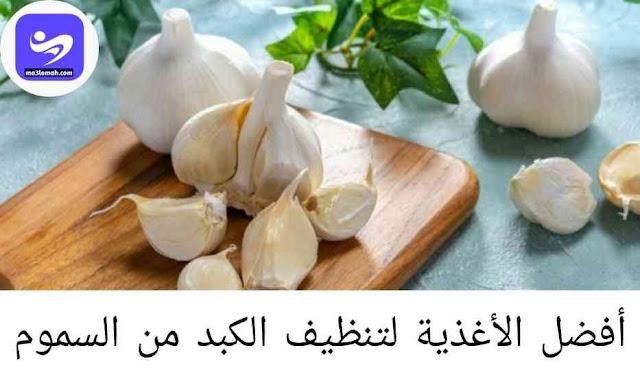 أفضل الأغذية لتنظيف الكبد من السموم