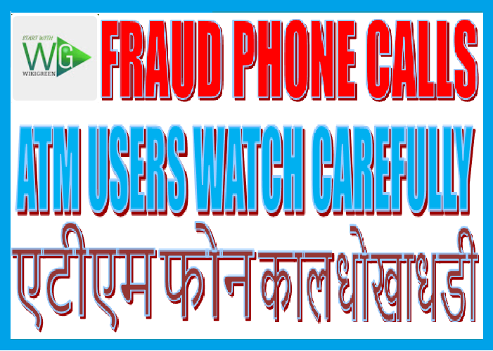 protection against ATM Phone Call scam, how to save yourself from ATM fraud Phone Call