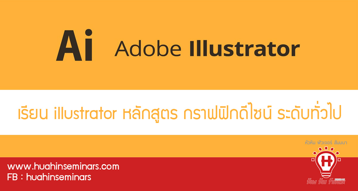 เรียน illustrator เรียนกราฟฟิกดีไซน์ หัวหิน ประจวบ เพชรบุรี