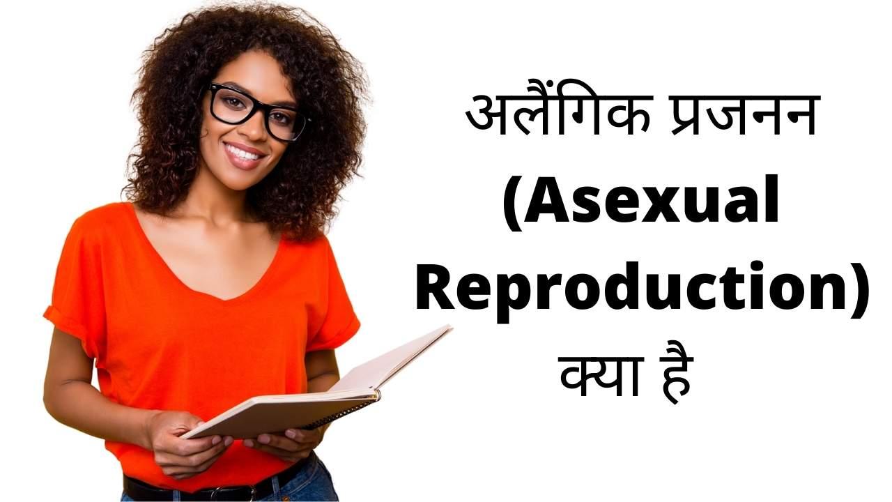 अलैंगिक प्रजनन ( Asexual Reproduction ) क्या है