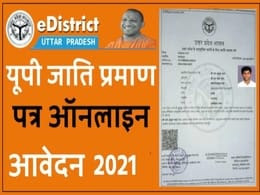 Jati-Praman-Patra-UP-Caste-Certificate-Apply-Verification-Validity