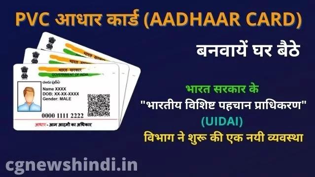 PVC आधार कार्ड (AADHAAR CARD) बनवायें घर बैठे