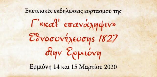 """Επετειακές εκδηλώσεις εορτασμού για την """"κατ΄ επανάληψιν"""" Εθνοσυνέλευση του 1827 στην Ερμιόνη"""