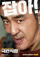 ترجمة فيلم الأكشن والكوميديا الكوري Extreme Job
