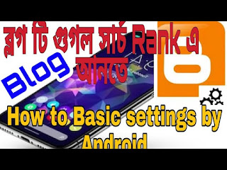 how to basic settings in blogger by Android