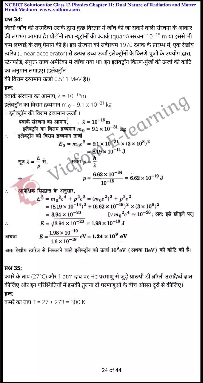 class 12 physics chapter 11 light hindi medium 24