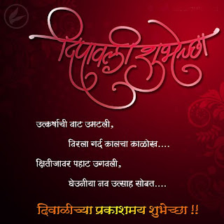happy-diwali-photos-marathi