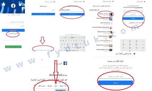 استرجاع حساب فيس بوك عند فقدان الايميل ورقم الهاتف وفقد كلمة المرور