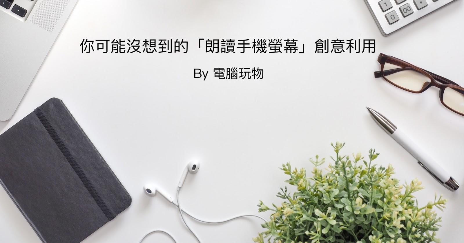 聽讀生產力: iPhone 朗讀螢幕的 9 種考試、學習、工作活用法