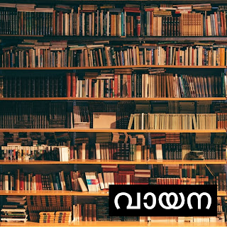 Malayalam articles about the topic Reading