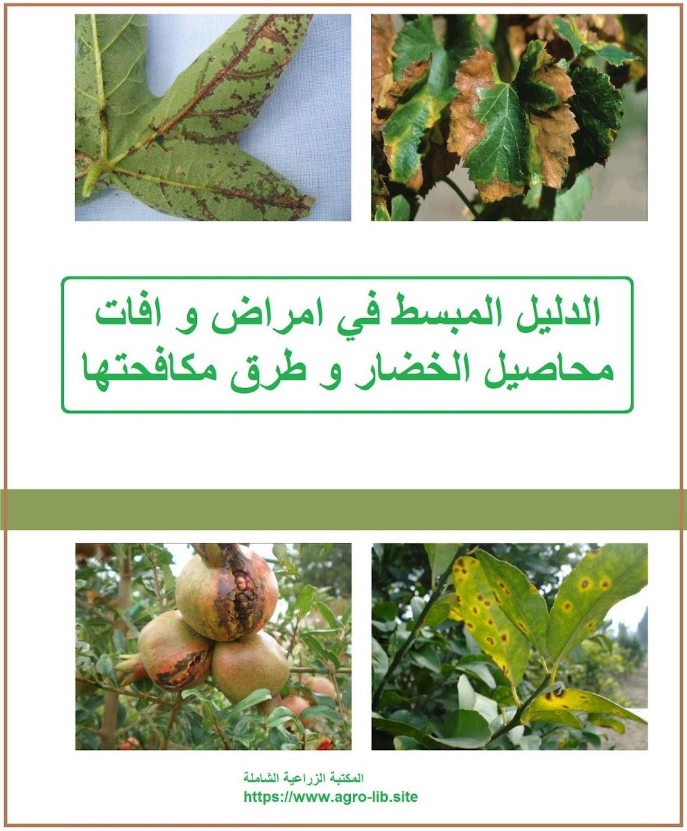 كتاب : الدليل المبسط في امراض و افات محاصيل الخضار و طرق مكافحتها