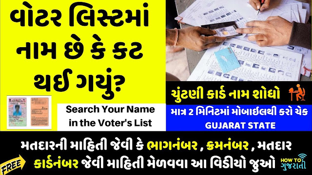 Gujarat CEO Voter List with Photo – Download ID Card & PDF Electoral Roll
