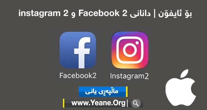 ئایفۆن | فێركاری چۆنیهتی  دانانی Facebook 2 و instagram 2