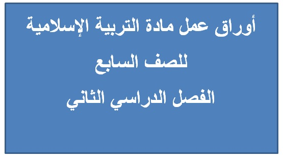 بشارة ومواساة تربية إسلامية