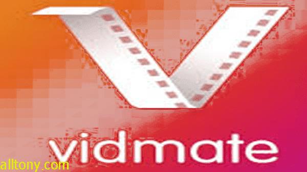 تحميل برنامج Vidmate لتحميل الفيديوهات للاندرويد والايفون أحدث أصدار