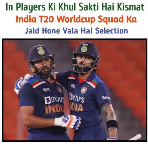 india t20 world cup squad 2021, india t20 world cup squad 2021,