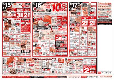 【PR】フードスクエア/越谷ツインシティ店のチラシ4月14日号
