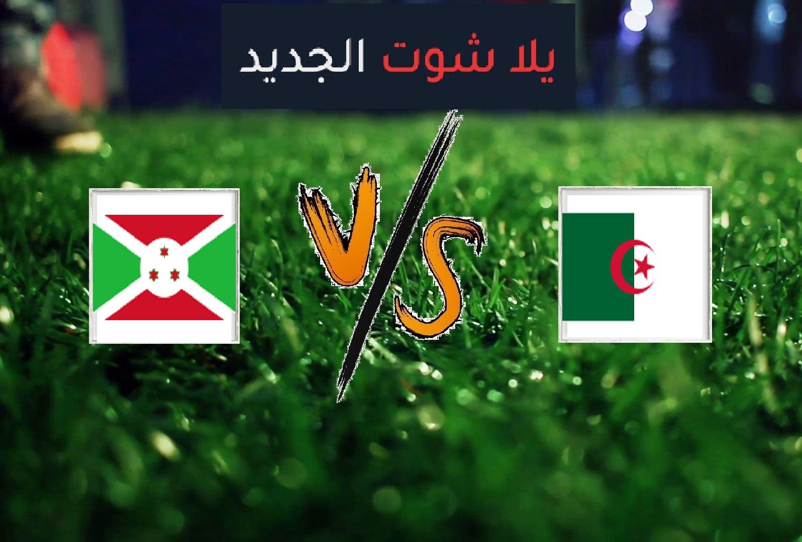 نتيجة مباراة الجزائر وبوروندي اليوم الثلاثاء بتاريخ 11-06-2019 مباراة ودية