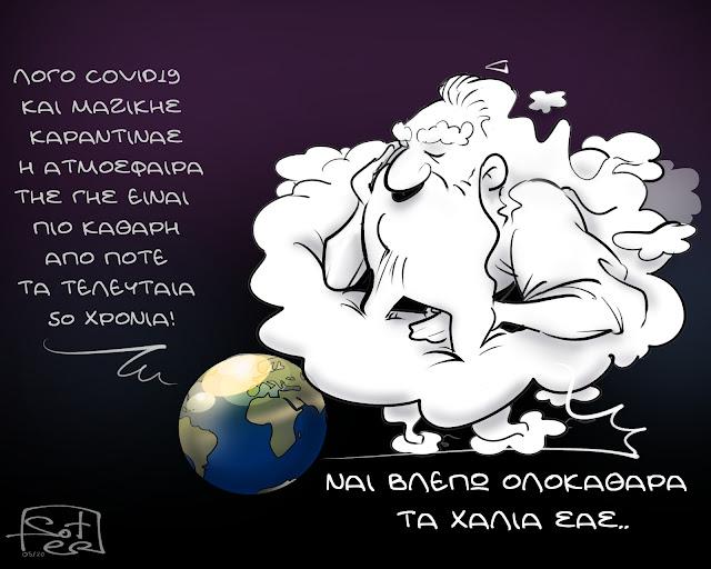 Εξαιτίας της μαζικής καραντίνας λόγω της πανδημίας  covid-19 η ατμόσφαιρα της Γης είναι πιο καθαρή από ποτέ τα τελευταία 50 χρόνια! σκίτσο θεος γελοιογραφία Clear earth