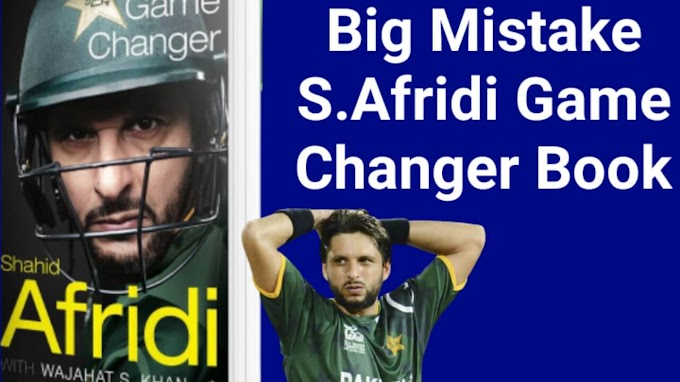 Shahid Afridi Book Game Changer Big Mistakes , Shahid Afridi Book Game Changer Free - Game Changer Book