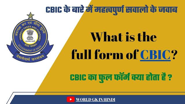 CBIC full form in Hindi