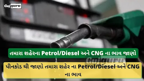 what is the price of petrol/diesel and cng in india