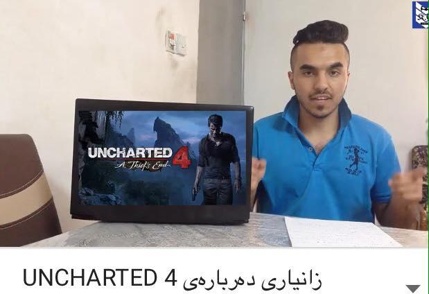 زانیاری دهربارهی یاری بهناوبانگ ئانچارت UNCHARTED 4