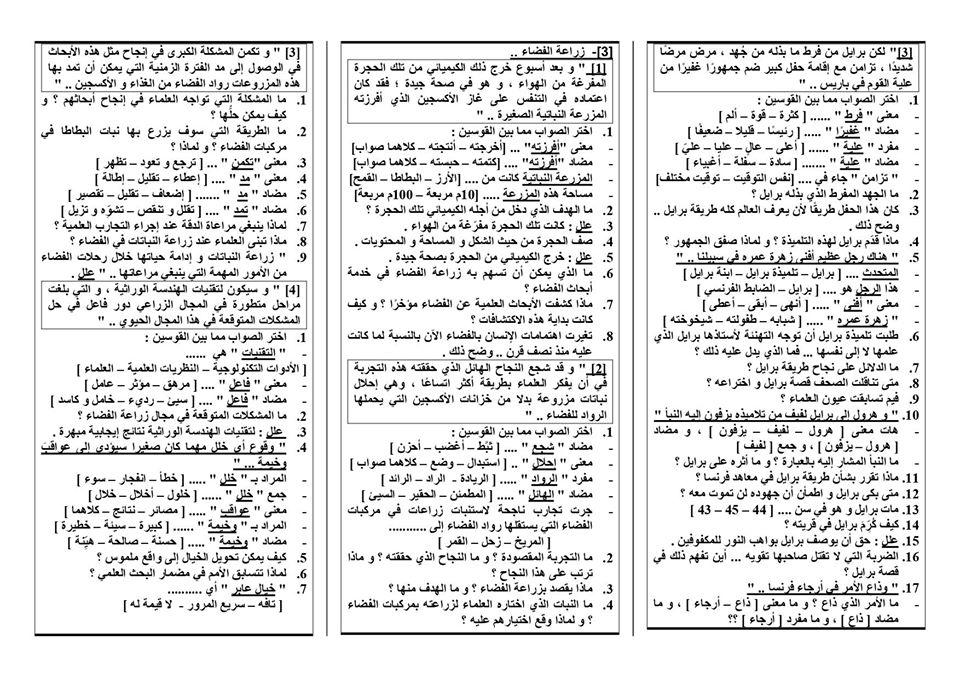 مراجعة اللغة العربية الشاملة للصف الثالث الاعدادي ترم أول.. 9 ورقات مستر/ أحمد مسلم 2