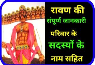रावण की सम्पूर्ण कथा, रावण की सम्पूर्ण जानकारी,  रावण के पिता का नाम क्या था, रावण के दादा का नाम क्या था,  रावण की माता का नाम क्या था,  रावण की दादी का नाम क्या था, रावण के नाना का नाम क्या था, रावण की नानी का नाम क्या था,  रावण की लंका किसने बनाई,  रावण कोन से गोत्र का था, रावण कोन सी जाती का था