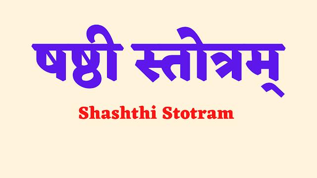 षष्ठी स्तोत्रम् | Shahsthi Stotram |
