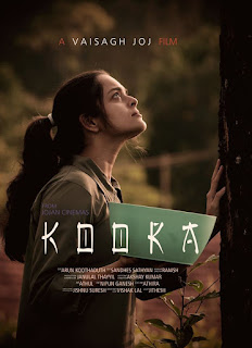 koora malayalam, koora movie malayalam, kora, mallurelease