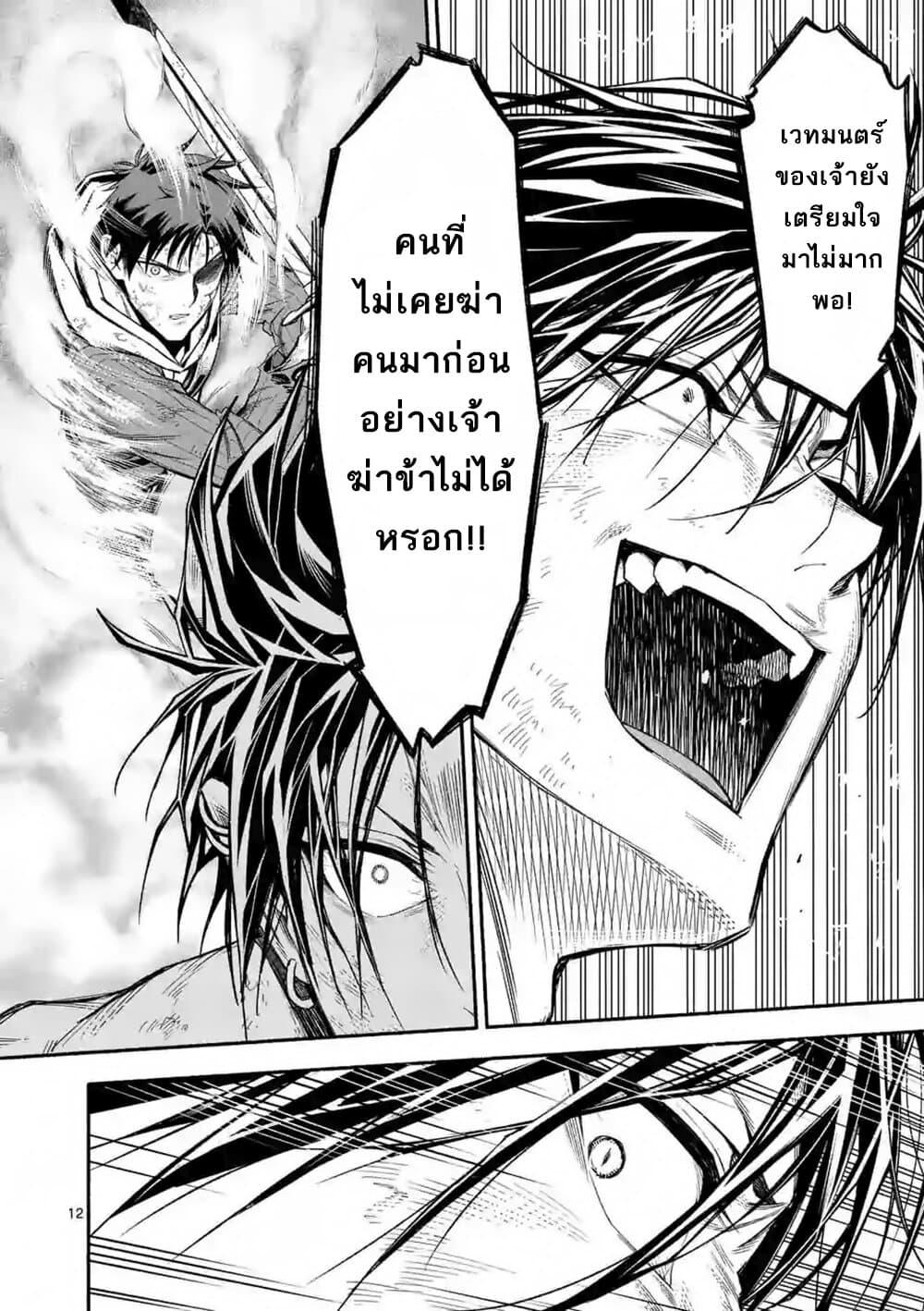 อ่านการ์ตูน Shi ni Modori, Subete o Sukuu Tame ni Saikyou ตอนที่ 17 หน้าที่ 13
