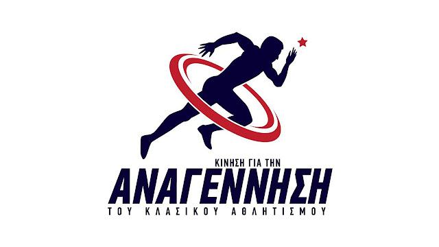 Τα 11 μελη της Κεντρικής Συντονιστικής Επιτροπής της Κίνησης για την «Αναγέννηση» του Κλασικού Αθλητισμού