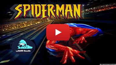 تحميل لعبة سبايدرمان Spider Man كاملة